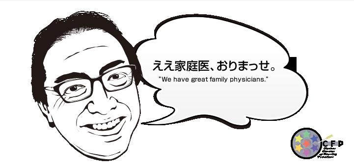 ええ家庭医、おりまっせ。